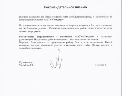 АйТи-Стандарт отзыв о работе_10