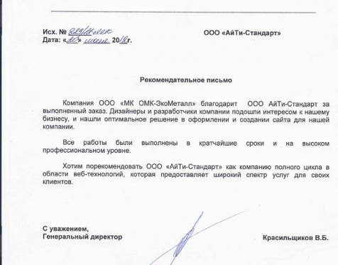 АйТи-Стандарт отзыв о работе_11