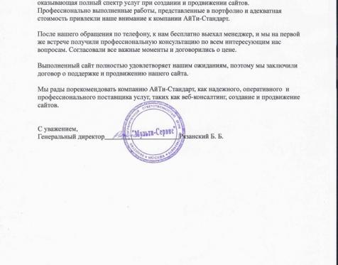 АйТи-Стандарт отзыв о работе_14