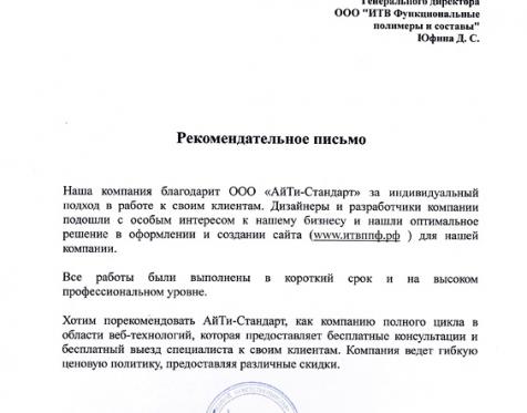 АйТи-Стандарт отзыв о работе_18