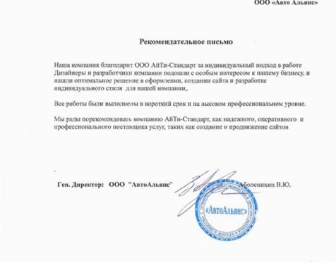 АйТи-Стандарт отзыв о работе_4