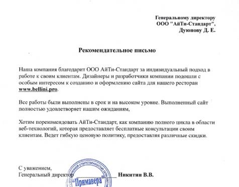 АйТи-Стандарт отзыв о работе_5