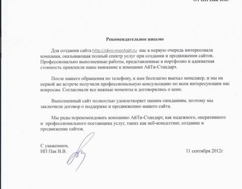 АйТи-Стандарт отзыв о работе_9